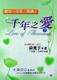 千年之愛(下)