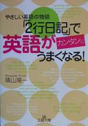 「2行日記」で英語がカンタンにうまくなる!