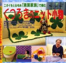 くつろぎのニット小物―ニオイをとる毛糸「清潔家族」で編む