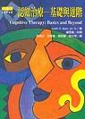 認知治療--基礎與進階