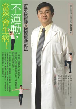 不運動,當然會生病:游敬倫醫師的極簡運動