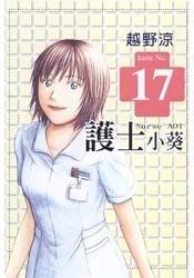 護士小葵 17