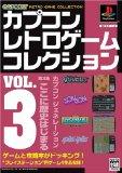 カプコン レトロゲーム コレクション vol.3
