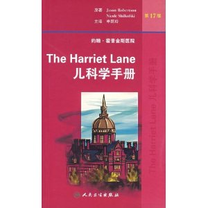 The Harriet lane儿科学手册
