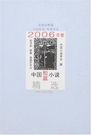 2006年度中国短篇小说精选