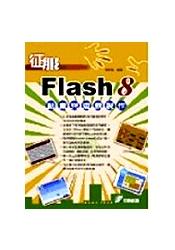 征服FLASH 8動畫與遊戲製作