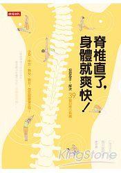 脊椎直了,身體就爽快!