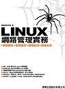 Linux 網路管理實務