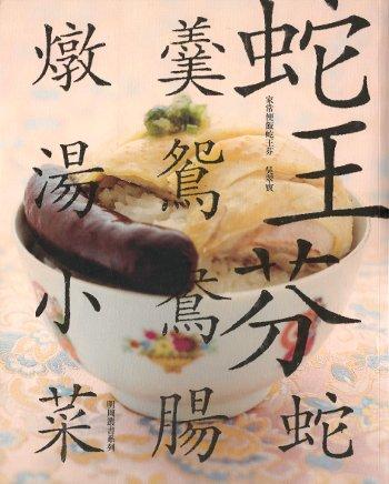 Jia chang bian fan She wang fen
