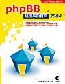 phpBB 論壇架設寶典2004