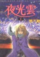 夜光雲 (1)