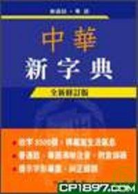 中華新字典
