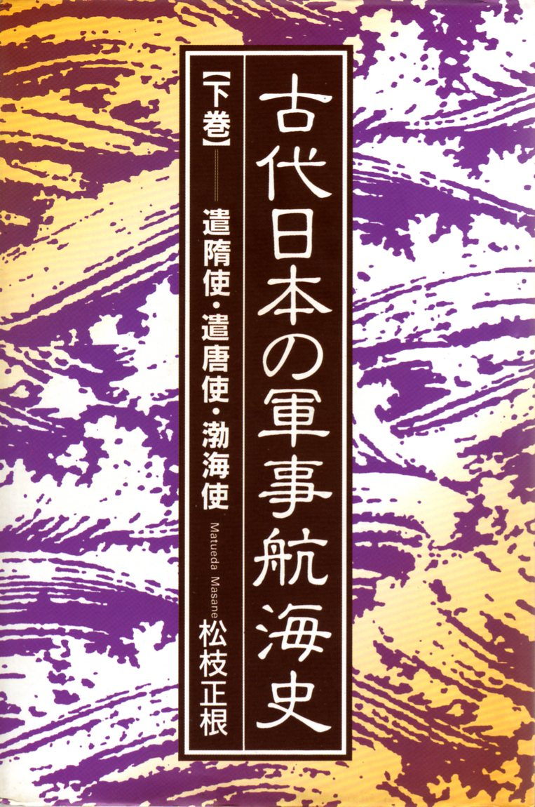 古代日本の軍事航海史 下巻