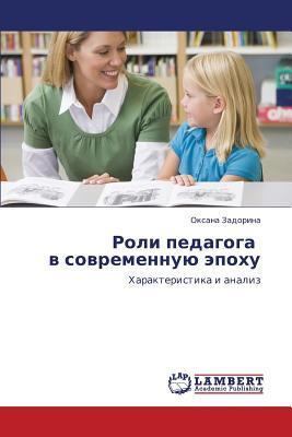 Roli pedagoga v sovremennuyu epokhu
