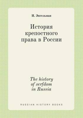 The History of Serfdom in Russia