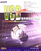 VCD影片完全自制手冊
