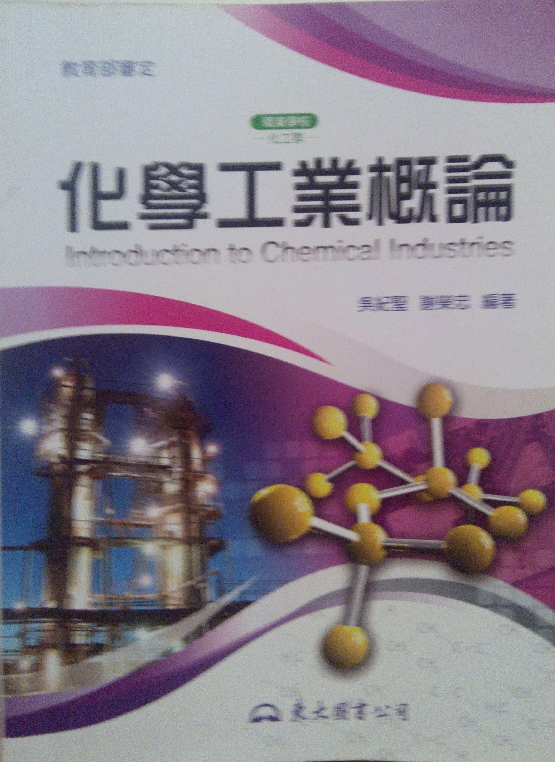 化學工業概論