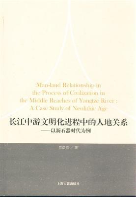 長江中游文明化進程中的人地關係