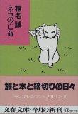 ネコの亡命