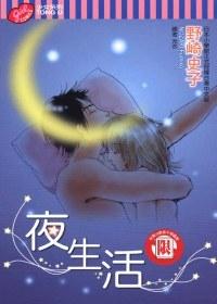 夜生活 (全)
