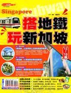 搭地鐵玩新加坡'12~'13版