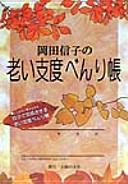 岡田信子の老い支度べんり帳