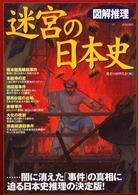 図解推理 迷宮の日本史