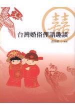 台灣婚俗俚語趣談