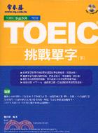 TOEIC 挑戰單字下