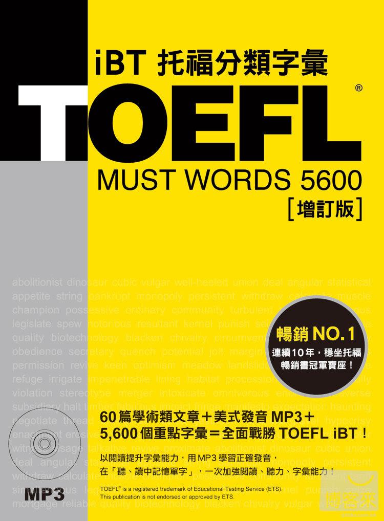 TOEFL iBT托福分類字彙 [增訂版]