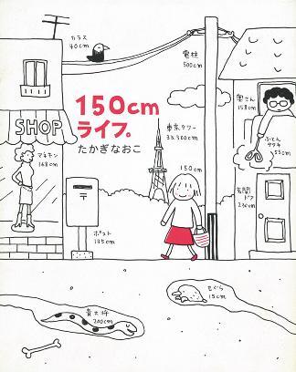 150cm Life/ 一個�...