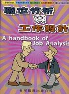 職位分析與工作設計