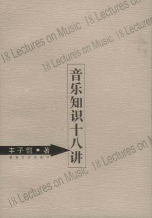音乐知识十八讲/18 lectures on music