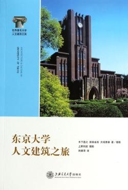 東京大學人文建築之旅