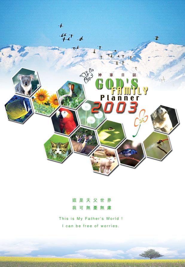 神家日誌2003