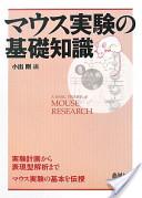 マウス実験の基礎知識