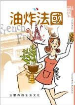 油炸法國─法蘭西的生活文化