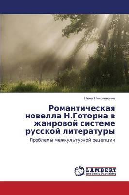 Romanticheskaya novella N.Gotorna v zhanrovoy sisteme russkoy literatury
