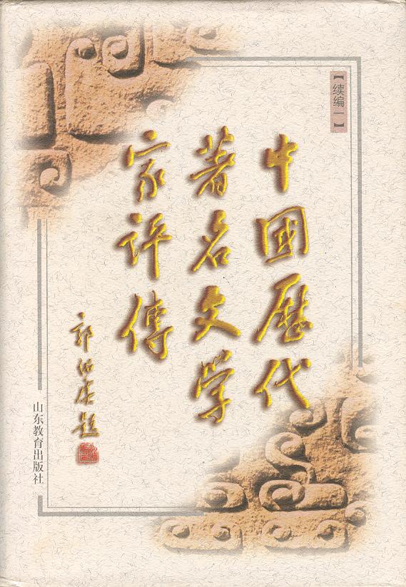 中国历代著名文学家评传续编(全三册)