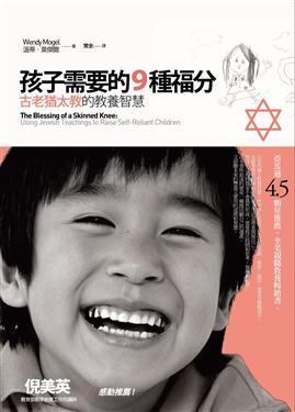 孩子需要的9種福分《古老猶太教的教養智