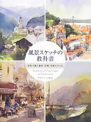 風景スケッチの教科書