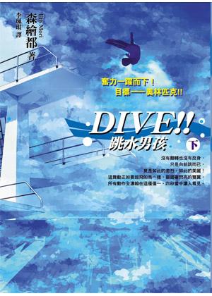DIVE!!跳水男孩�...