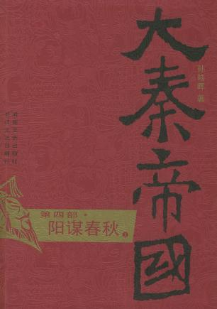 大秦帝国・第四部