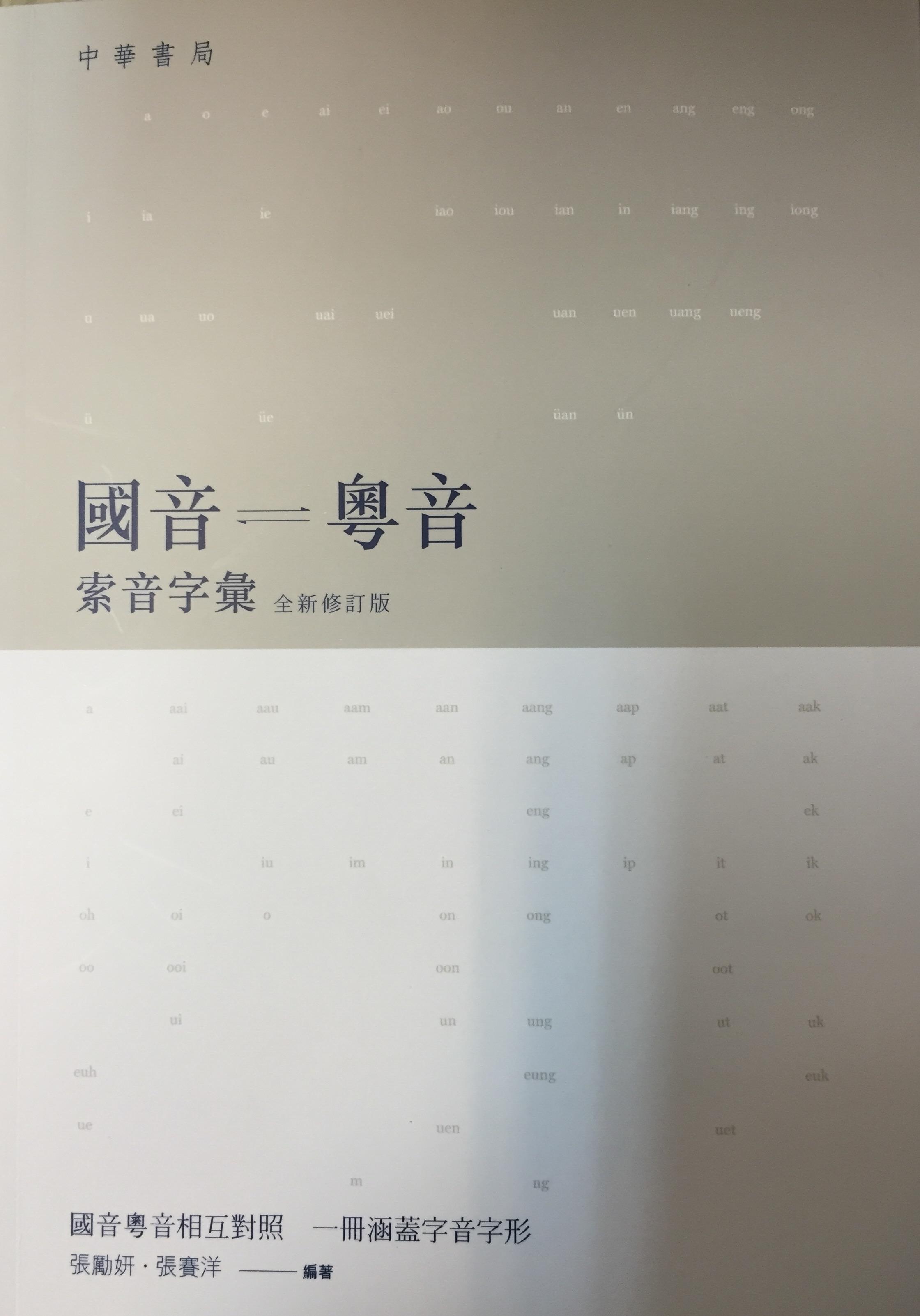 國音粵音索音字彙
