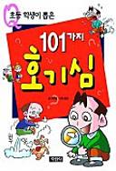 101가지 호기심(초등학생이 뽑은)