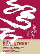 恆河大手印 「大成就者帝洛巴二十九偈金剛頌」釋論