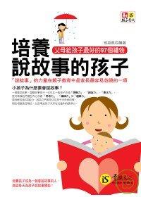培養說故事的孩子
