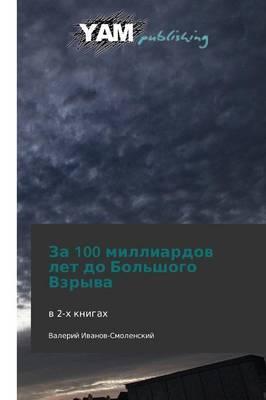 Za 100 milliardov let do Bol'shogo Vzryva
