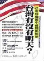 台灣有沒有明天?