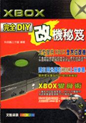 XBOX完全DIY改機密笈